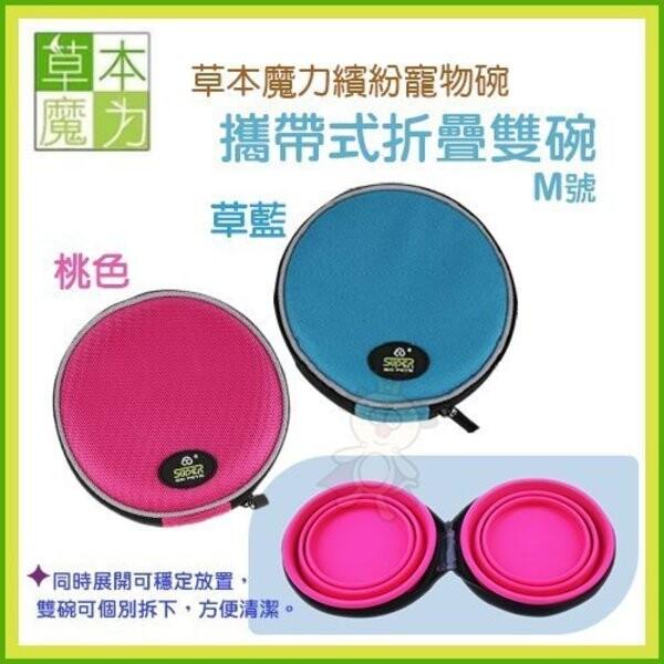 草本魔力繽紛寵物碗攜帶式折疊雙碗-草藍 | 桃色 兩個顏色可選m號 寵物適用