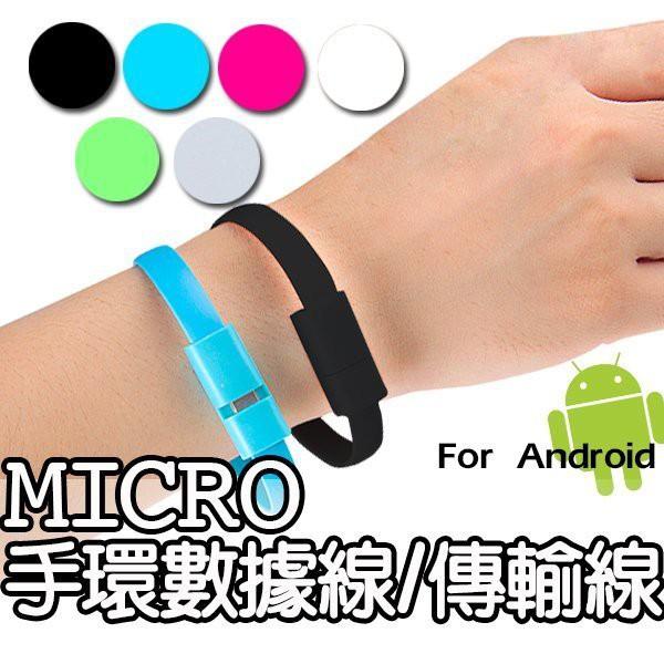 MICRO USB 手環 傳輸線 高速 寬扁 充電線 數據線 短線 安卓 攜帶方便