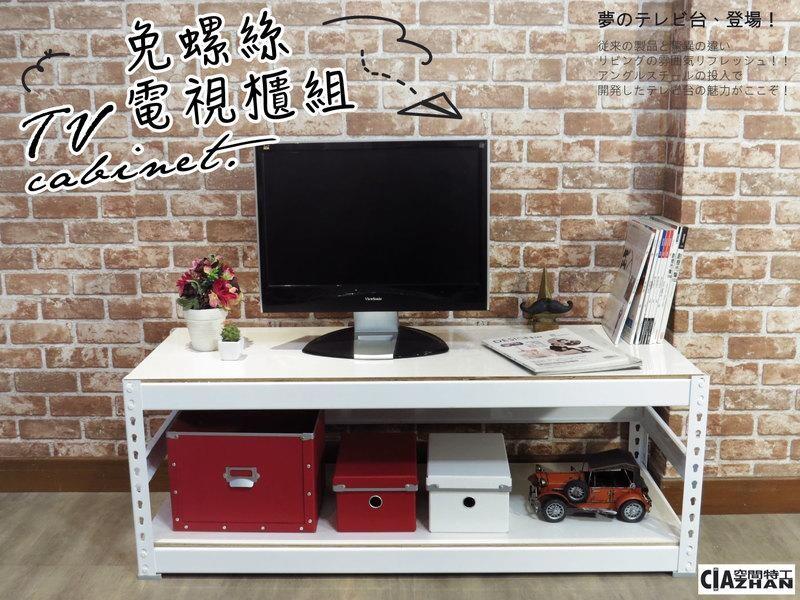 空間特工象牙白電視櫃(4x1.5x1.5尺) 收納架 置物架 書報架 螢幕櫃 茶几桌 tvw4