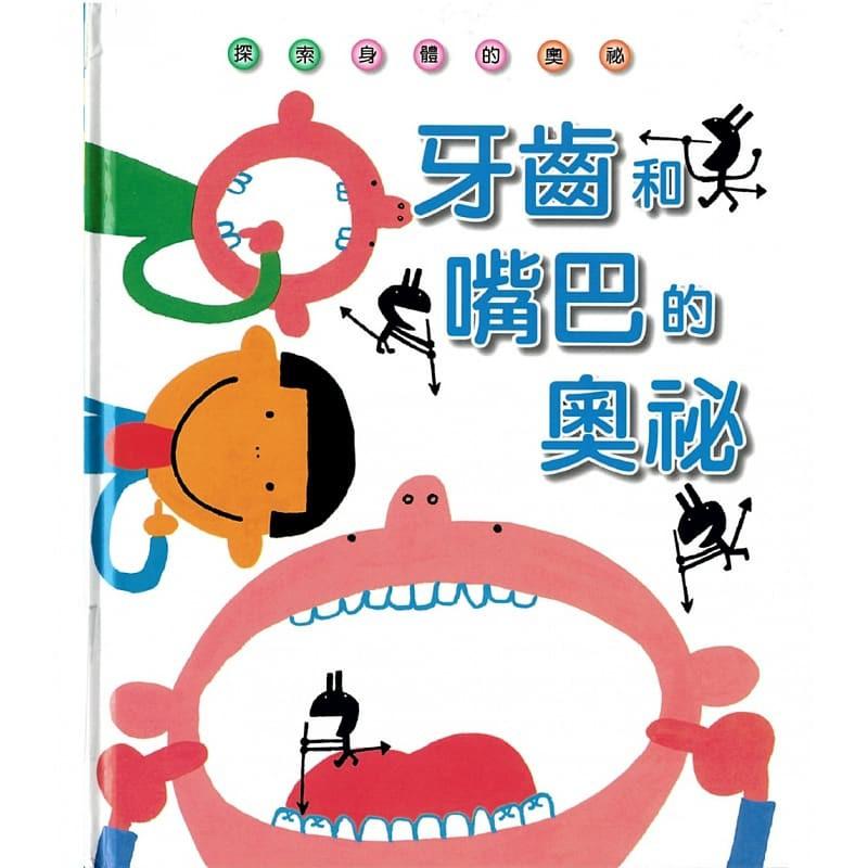 台灣麥克 牙齒和嘴巴的奧秘 9789862038321 【童書繪本】