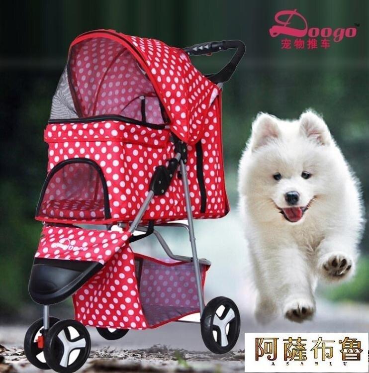 寵物推車 三輪貓狗小型動物手推車輕便可折疊式戶外出行寵物用品