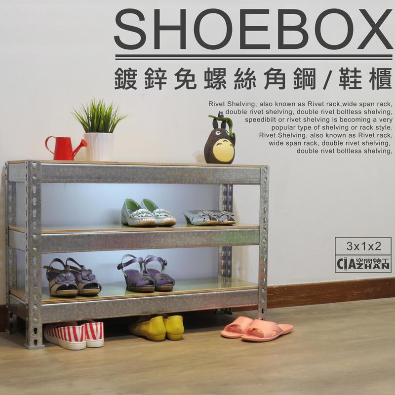 空間特工鍍鋅角鋼架(3x1x2尺_3層)穿鞋椅 鞋架鞋櫃 拖鞋架 布鞋架 三層架  sbz33