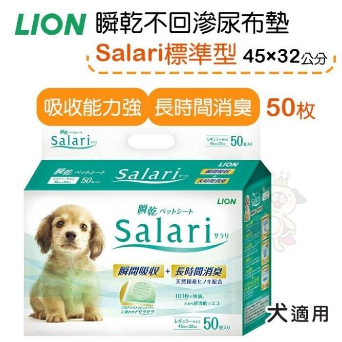 日本lion 獅王瞬乾不回滲尿布墊 salari標準型 li0044050枚 犬適用