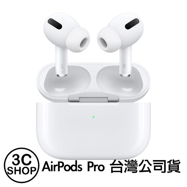 AirPods Pro 台灣公司貨 送保護套 原廠保固一年 不適用任何折扣券優惠