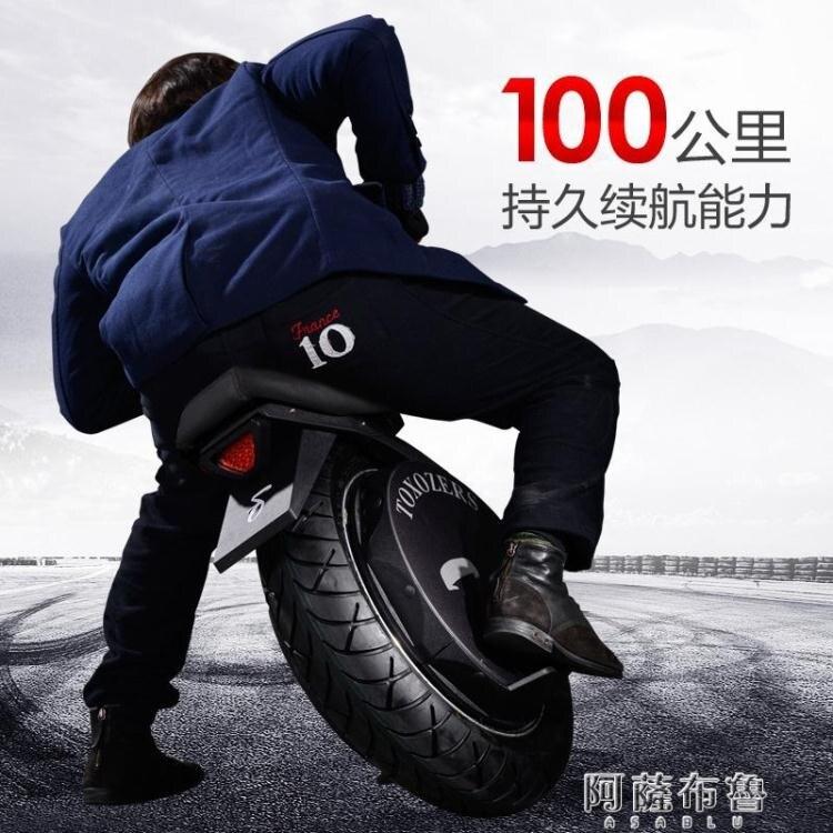 電動獨輪車 駱途電動獨輪摩托車智慧平衡車火星車漂移車思維體感車娛樂代步車