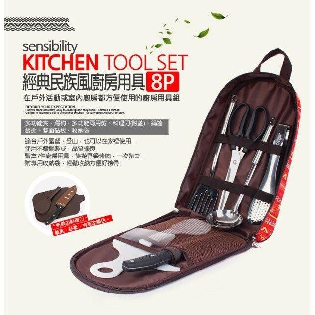 露營廚具 KAZMI KZM 彩繪民族風廚房用具8件組-紅色款