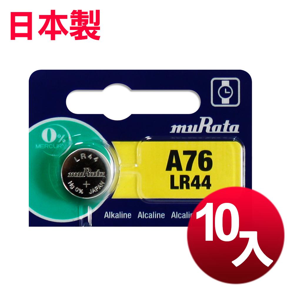 日本制 muRata 公司貨 LR44 鈕扣型電池(10顆入)