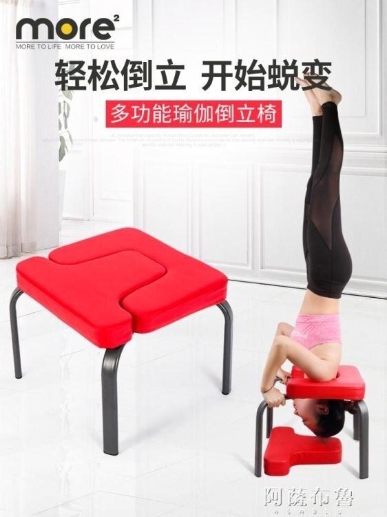 倒立機 倒立椅瑜伽輔助椅子家用健身倒立凳倒立機神器倒立器