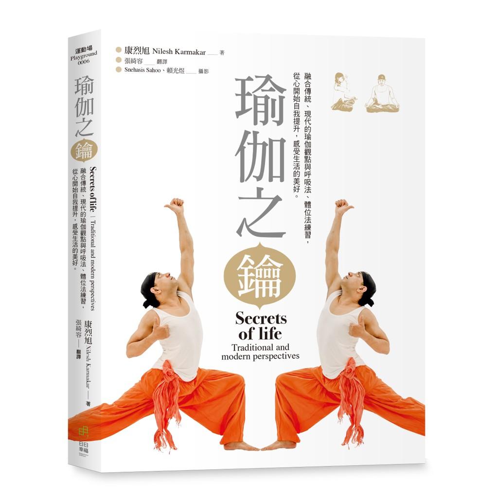瑜伽之鑰:融合傳統、現代的瑜伽觀點與呼吸法、體位法練習