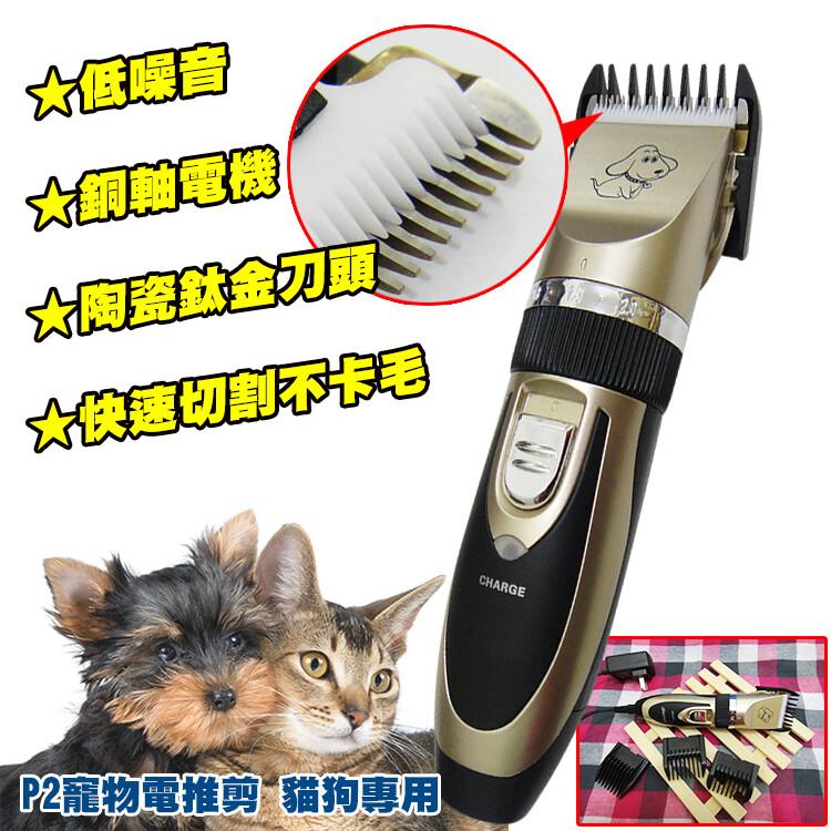 寵物電剪推p2貓咪 狗  除毛刀 寵物剃毛器 剃毛刀 剃毛器 寵物修毛 除毛器 寵物理毛器
