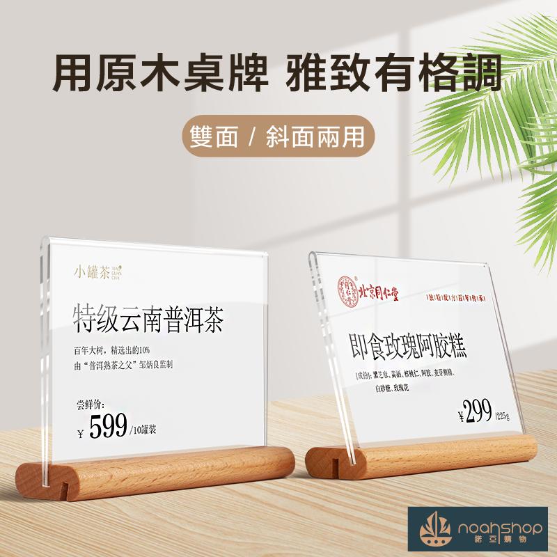 2020新款 壓克力 桌立牌 tl 型兩用款 雙面展示牌 實木價格牌 標價展示架 標籤牌 90*55