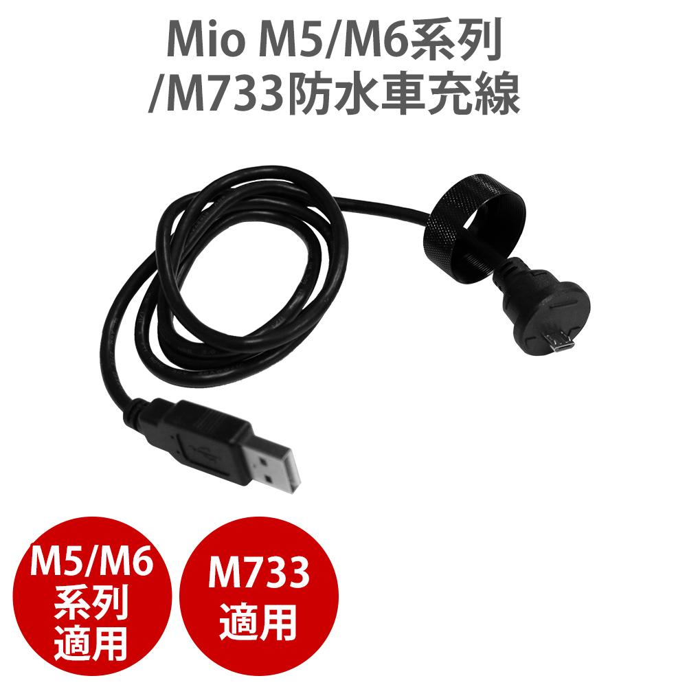 MIO M5/M6系列/M733 機車 防水 車充線