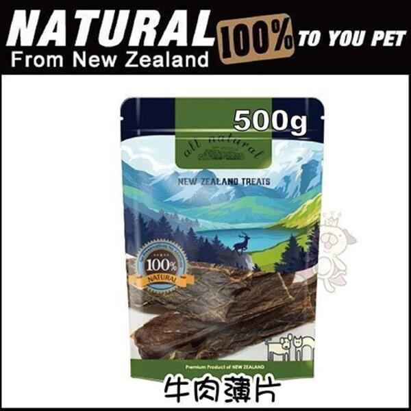 袋裝100% 天然紐西蘭寵物點心牛肉薄片500g /狗零食