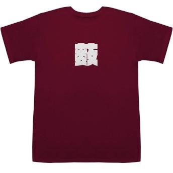 薮 Yabu T-shirts ワイン S【絵文字】【エピソード】