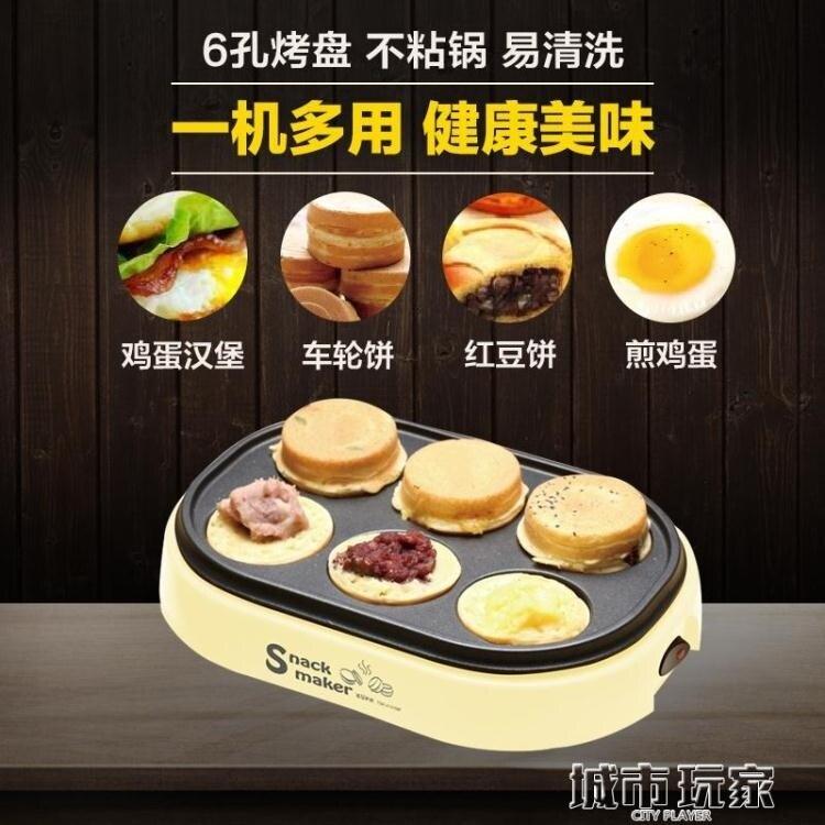 漢堡機 臺灣燦坤家用雞蛋漢堡爐鍋車輪餅機商用小型早餐烤餅機電紅豆餅機