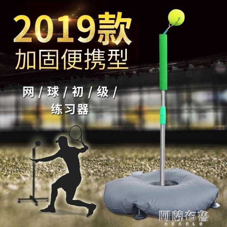 發球機 網球訓練器單人兒童成人網球揮拍練習器徐卡西發球機 練習器