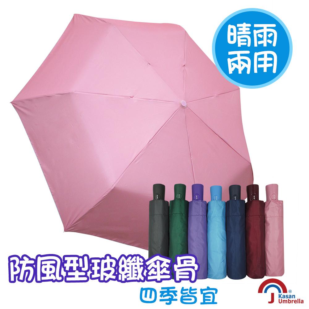[Kasan] 43吋輕量抗UV自動開收雨傘-可愛粉