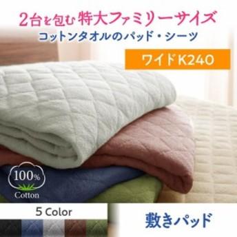 送料無料 大きいサイズ 敷きパッド ファミリーサイズ 年中快適100%コットンタオルのパッド・シーツ suon スオン 敷きパッド ワイドK240