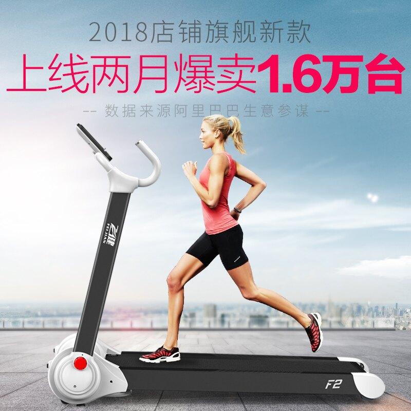 跑步機 飛健F2智慧跑步機家用款小型靜音減震折疊式健身跑步機