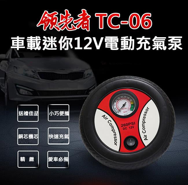 車載迷你12v電動打氣機 汽車輪胎充氣機
