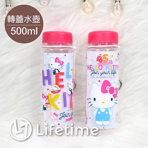 ﹝Kitty45週年隨手水壺500ml﹞正版 塑膠水壺 水壺 冷水瓶 隨行瓶 凱蒂貓〖LifeTime一生流行館〗