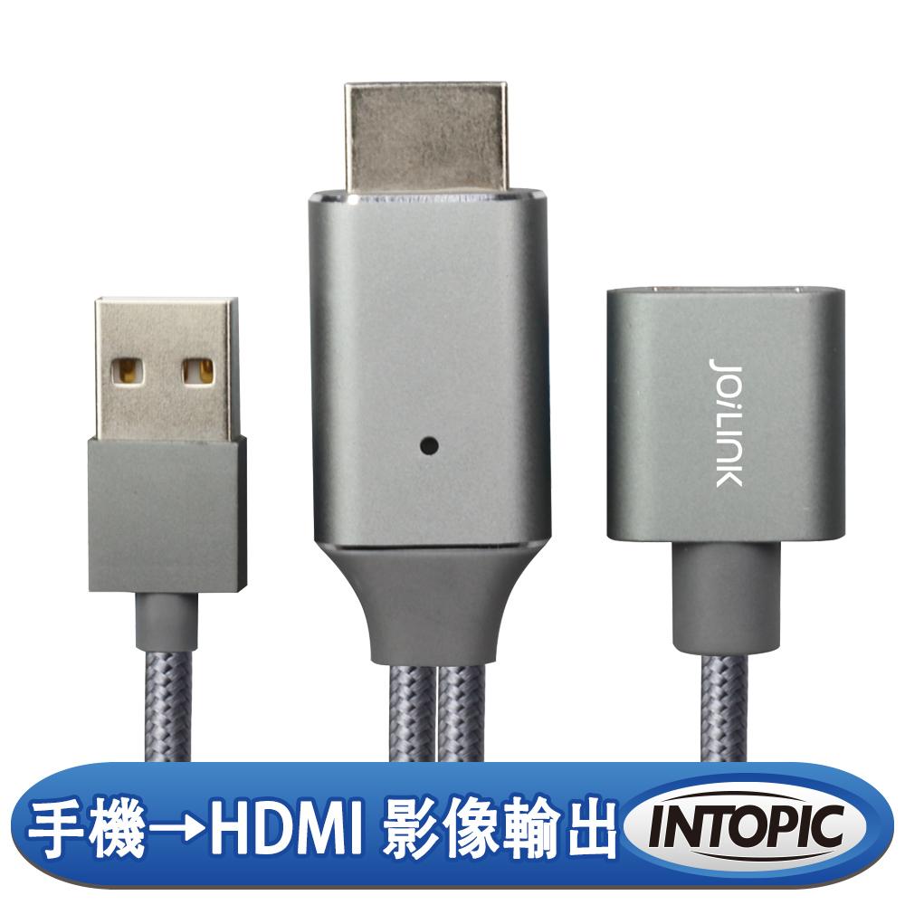 INTOPIC 廣鼎 三合一手機HDMI輸出線(CB-UTH-01/200cm)
