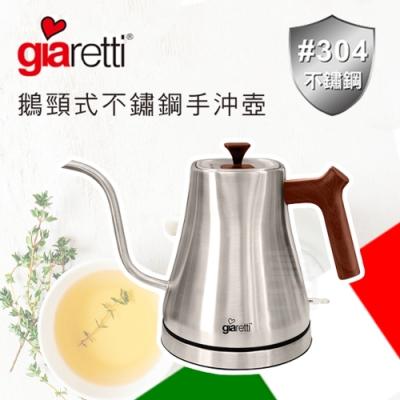 Giaretti 義大利304不鏽鋼手沖壺GL-300