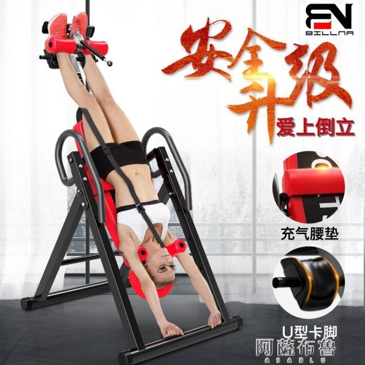 倒立機 比納倒立機倒立神器家用瑜伽倒吊輔助拉腿拉伸器小型倒掛器材