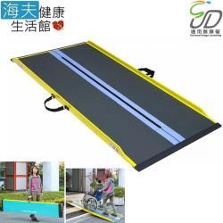海夫健康生活館  通用無障礙 Dunlop 斜坡板 日本製/超輕碳纖維/長85公分(R85SL)