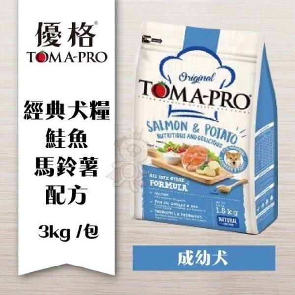 優格toma-pro成幼犬 鮭魚馬鈴薯配方3公斤 狗飼料
