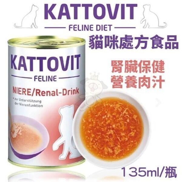 6罐賣場德國kattovit康特維-貓咪處方食品腎臟保健-營養肉汁135ml
