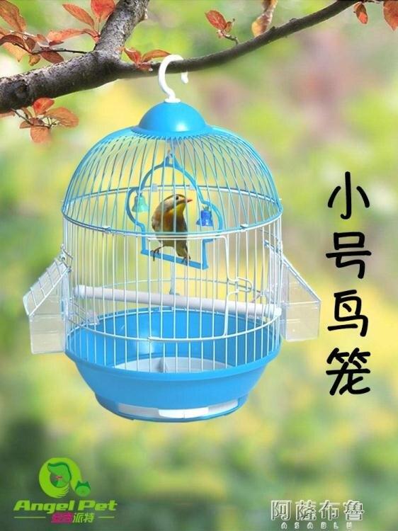 鳥籠 鳥籠虎皮鸚鵡鳥籠子文鳥珍珠鳥相思鐵藝金屬通用小型鳥籠外帶小號