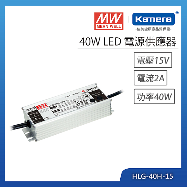 明緯 40W LED電源供應器(HLG-40H-15)