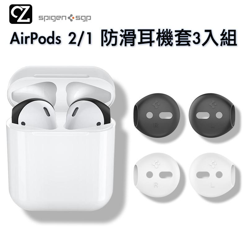 SGP Spigen AirPods 2 1 防滑耳機套 (可收進充電盒) (3組入) 超薄 極薄 耳機套 耳掛套