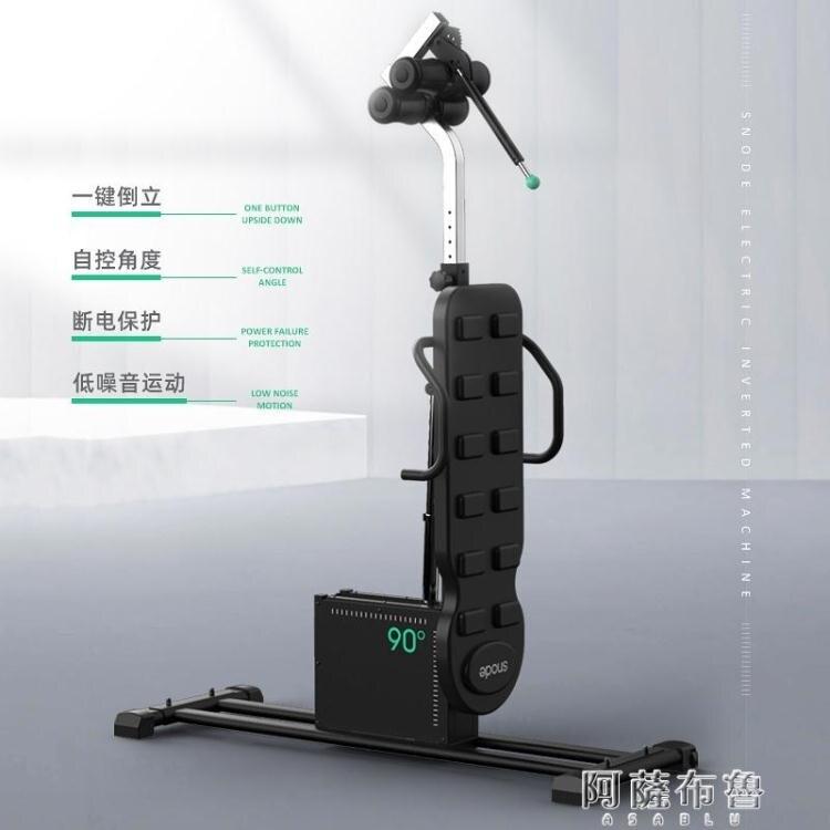 倒立機 斯諾德倒立機家用健身小型拉伸輔助電動倒掛器