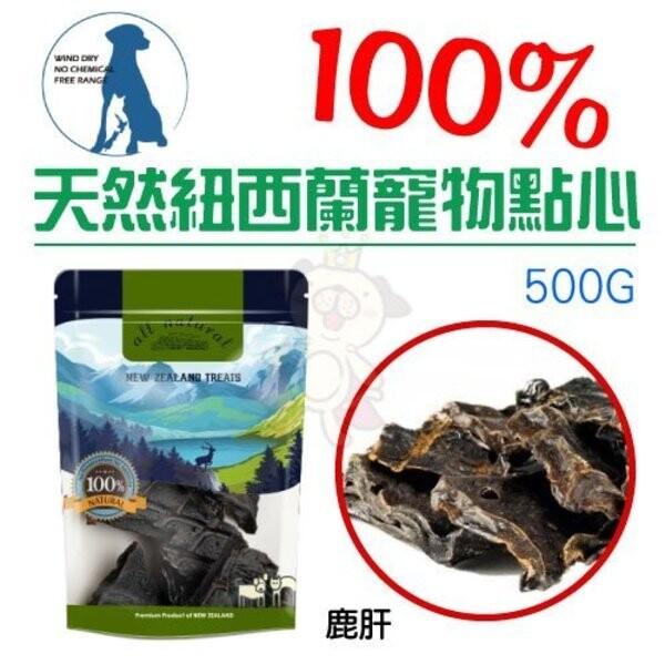 100% 天然紐西蘭寵物點心-鹿肝 500g/包 狗零食
