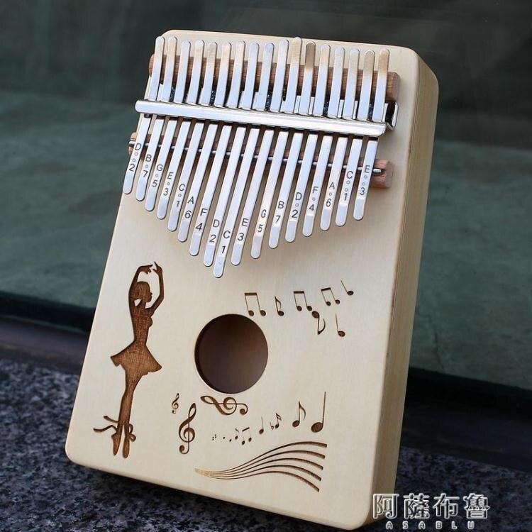 拇指琴 便攜式17音拇指琴kalinba卡林巴琴樂器定音手撥琴成人初學者入門
