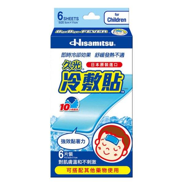 久光 冷敷貼 (未滅菌) 兒童用 6片/盒【愛康介護】
