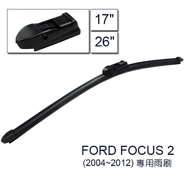 專用型軟骨雨刷 福特FORD FOCUS 2 (2004~2012)-17+26吋【亞克】