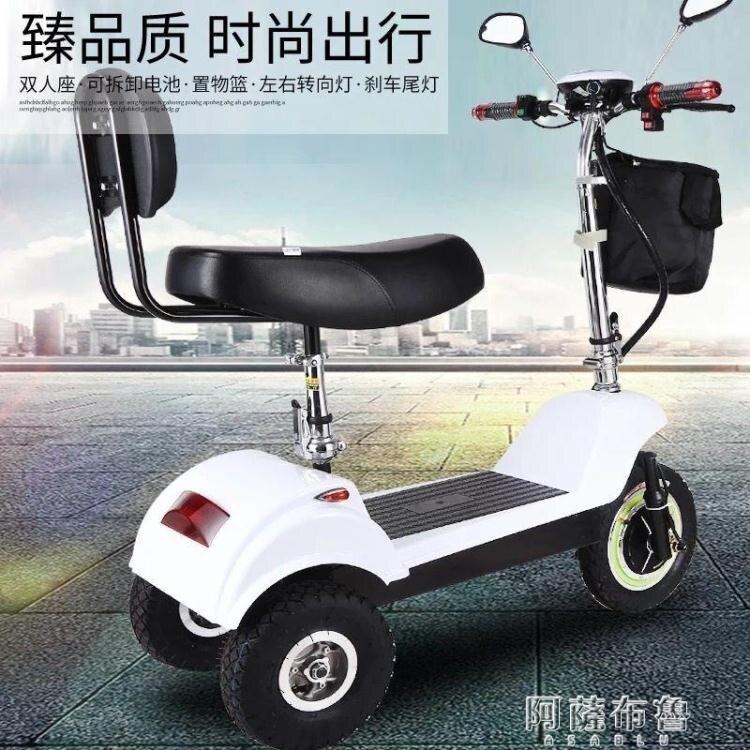 電動車 便攜迷你型折疊電動三輪車老人女士電動自行車老年成人電瓶車 現貨快出