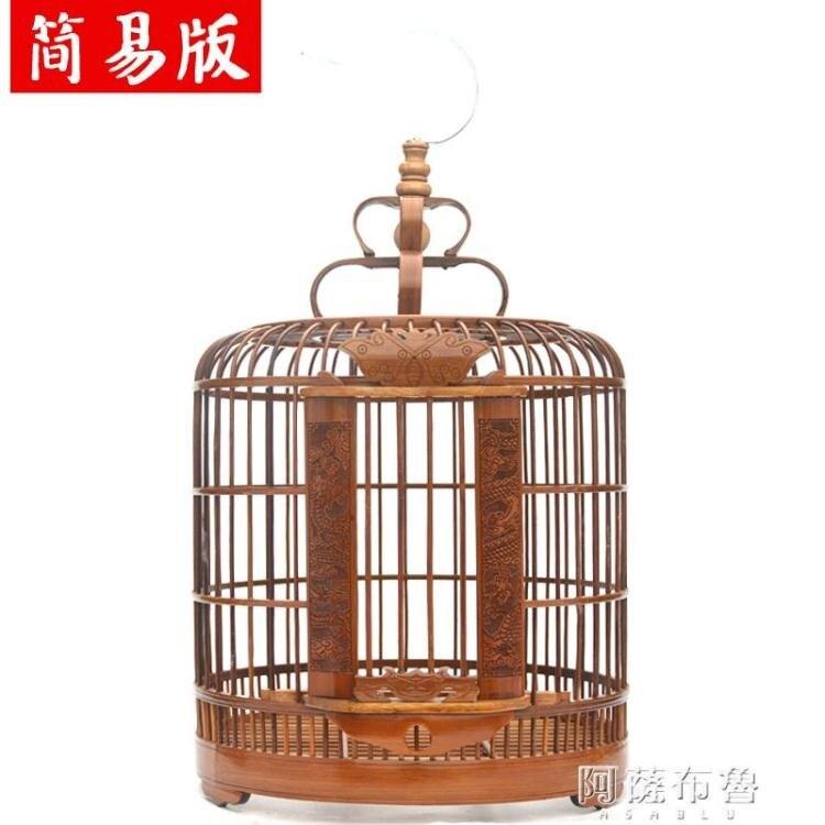 鳥籠 生頭畫眉鳥籠竹精品全套配件貴州手工雕刻老竹八哥鳥籠子竹制大號
