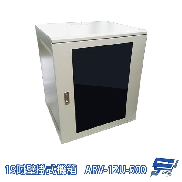 12U-500 19吋 鋁壁掛式機箱 網路機櫃 伺服器機櫃 電腦機櫃 訂製品