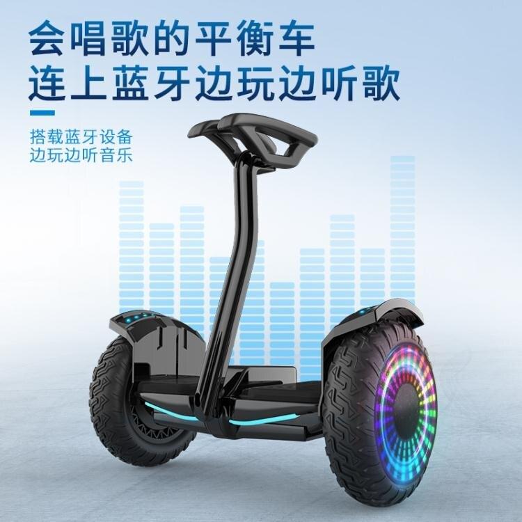 平衡車 比步帶扶桿電動自平衡車雙輪成年學生10寸兒童8-12兩輪智慧代步車