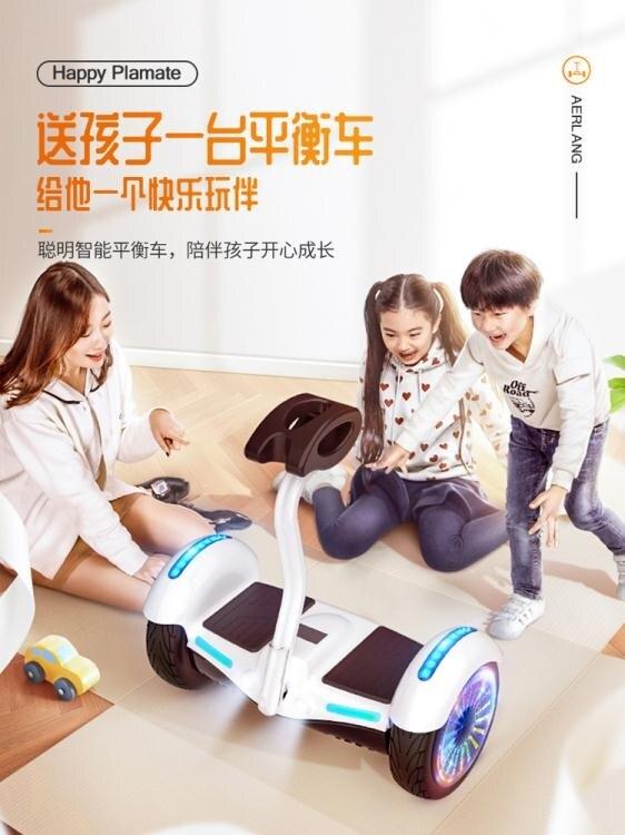 平衡車 阿爾郎兒童8-12自平衡車成年人雙輪體感學生兩輪帶扶桿電動平行車