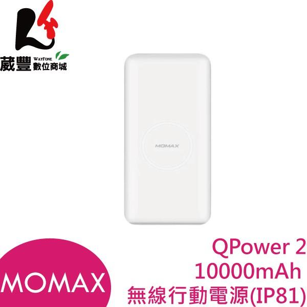 MOMAX QPower 2 10000mAh 無線行動電源(IP81) 白色【葳豐數位商城】
