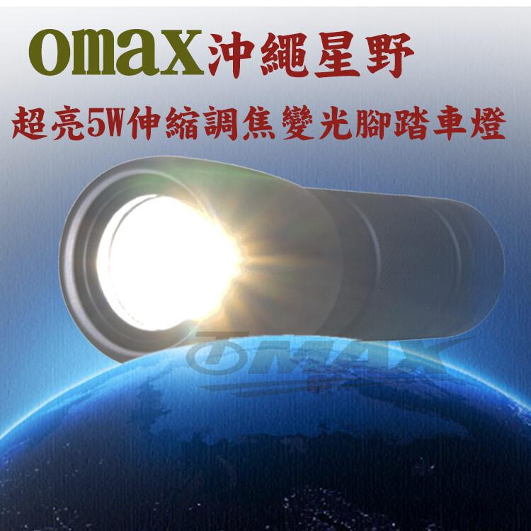 omax沖繩星野超亮5w伸縮調焦變光自行車燈-b22