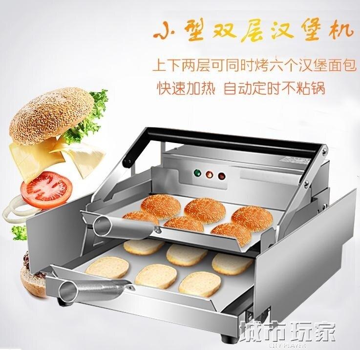 漢堡機 凱詩漢堡機商用全自動烤包機雙層烘包機小型電熱漢堡包機漢堡店機