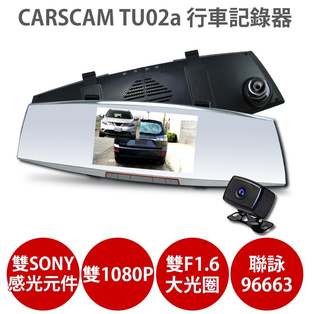 Carscam TU02a 雙SONY 雙1080P 後視鏡型 前後雙鏡頭 行車紀錄器(32G)