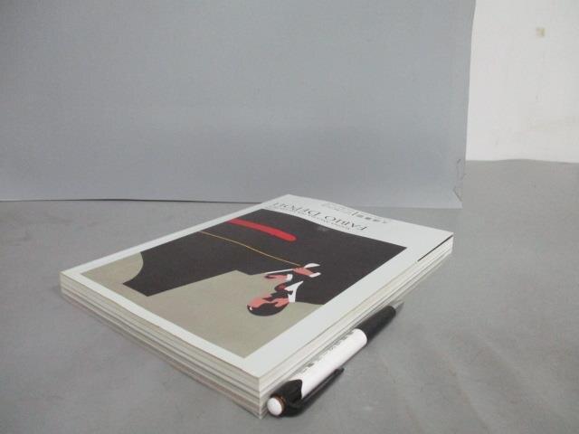 【書寶二手書T3/雜誌期刊_FJ9】藝術家_418期_進入文創法時代