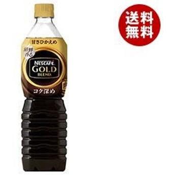 送料無料 ネスレ日本 ネスカフェ ゴールドブレンド コク深め ボトルコーヒー 甘さひかえめ 900mlペットボトル×12本入 ※北海道・沖縄・離島は別途送料が必要。